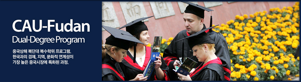 CAU-Fudan Dual-Degree Program