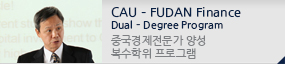 CAU-FUDAN Finance MBA